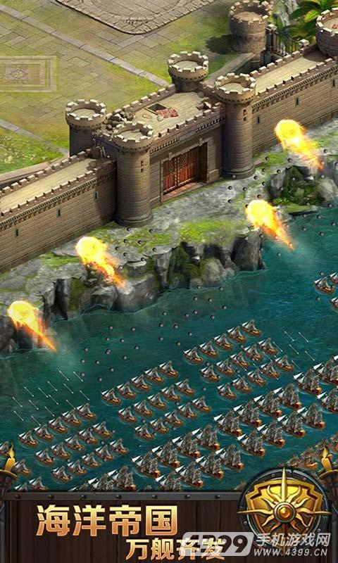 海洋战争游戏截图