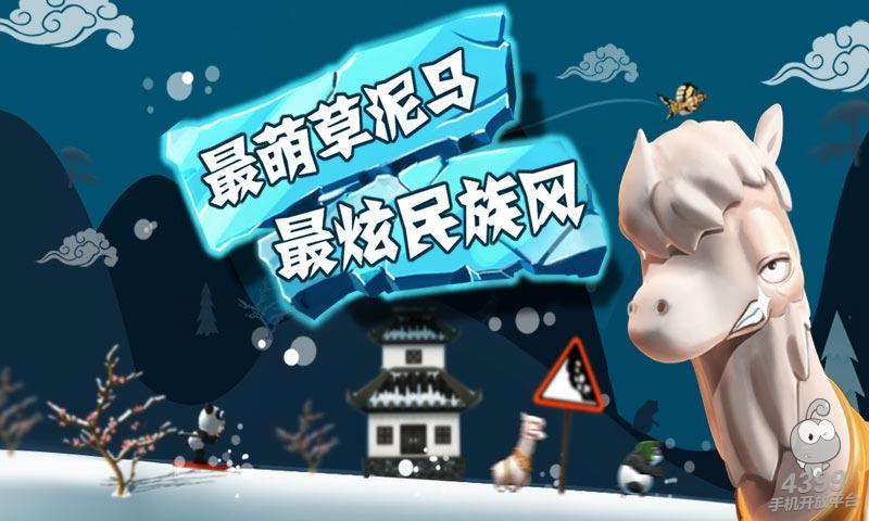 滑雪大冒险游戏截图