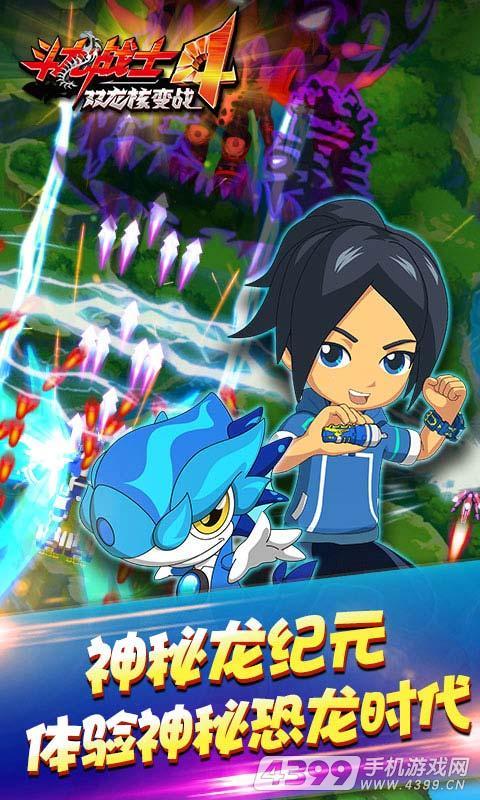 斗龙战士4双龙核变战游戏截图
