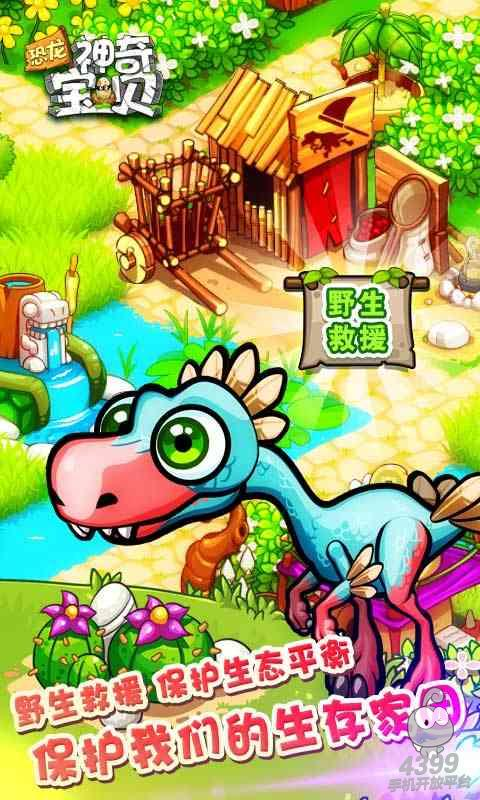 恐龙神奇宝贝游戏截图