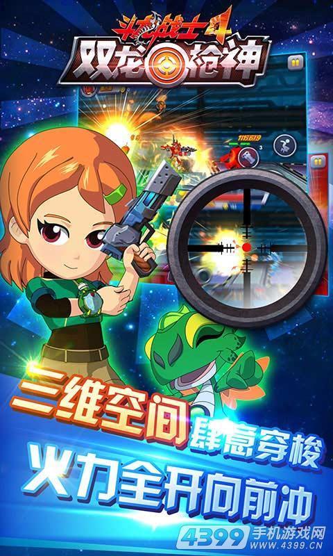 斗龙战士4双龙枪神游戏截图