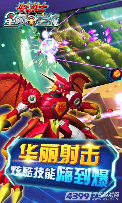 斗龙战士之星印空战游戏截图