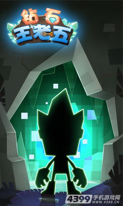 钻石王老五