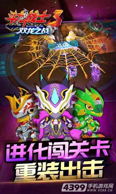 斗龙战士3双龙之战游戏截图