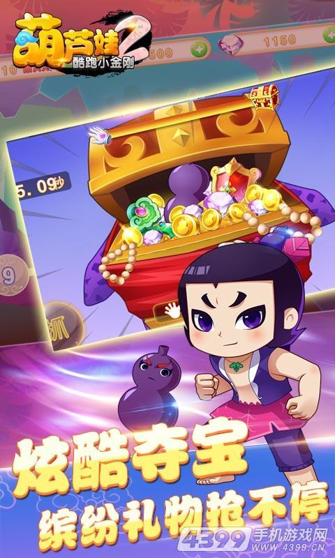 葫芦娃2酷跑小金刚游戏截图