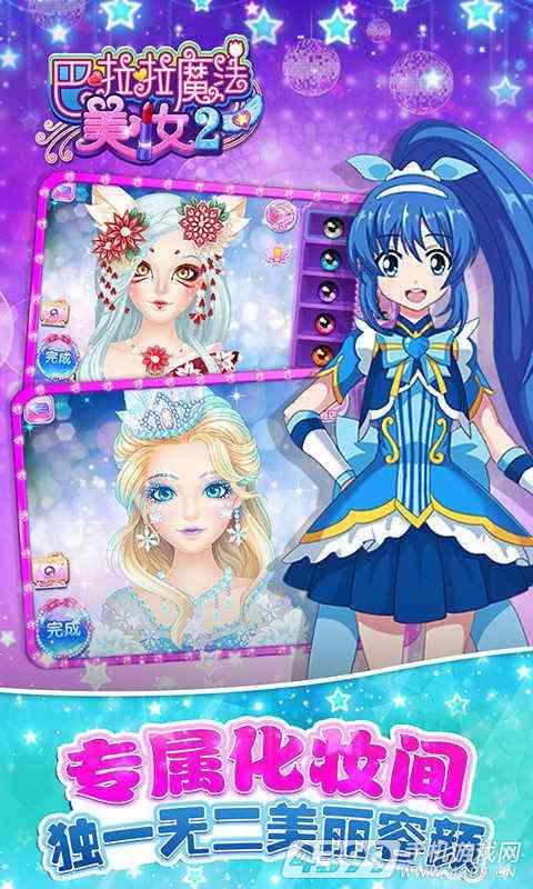 巴啦啦魔法美妆2游戏截图