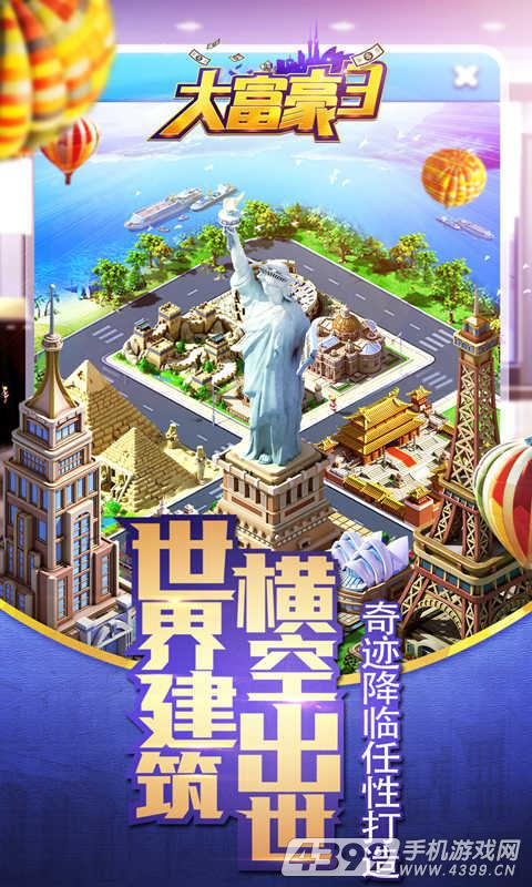 大富豪3游戏截图