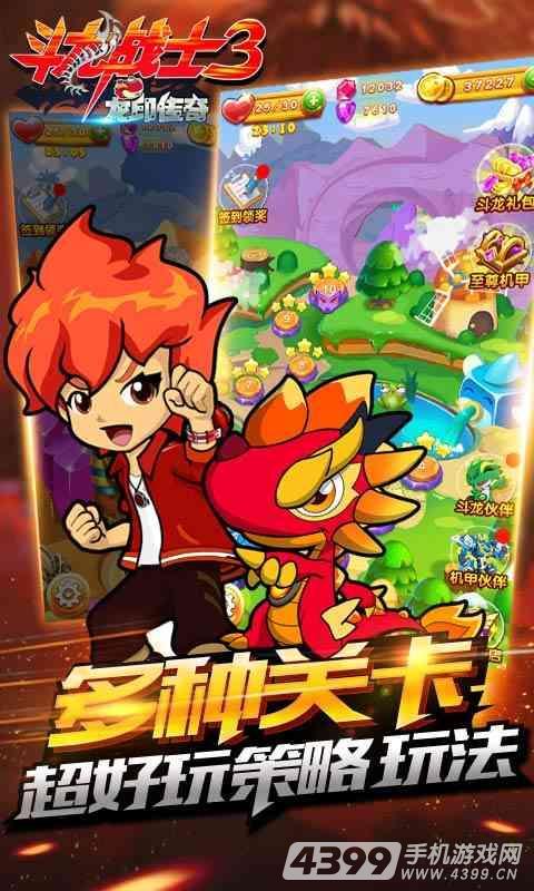 斗龙战士3龙印传奇游戏截图