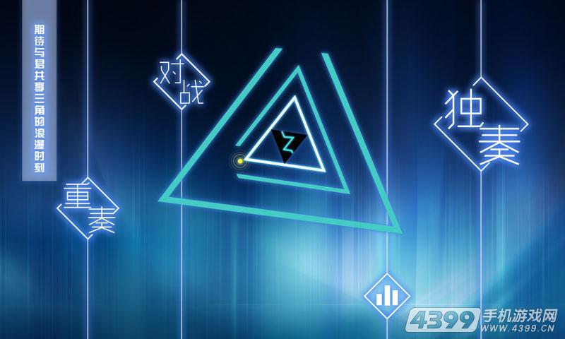超级三角形游戏截图