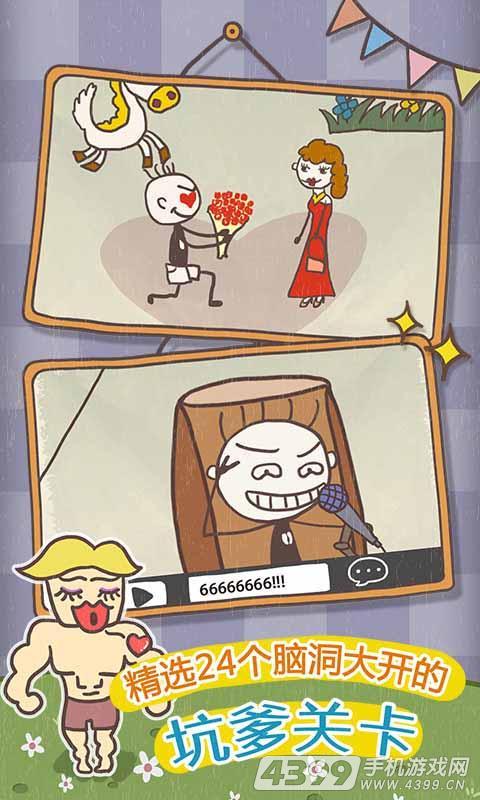 史小坑的爆笑生活10游戏截图