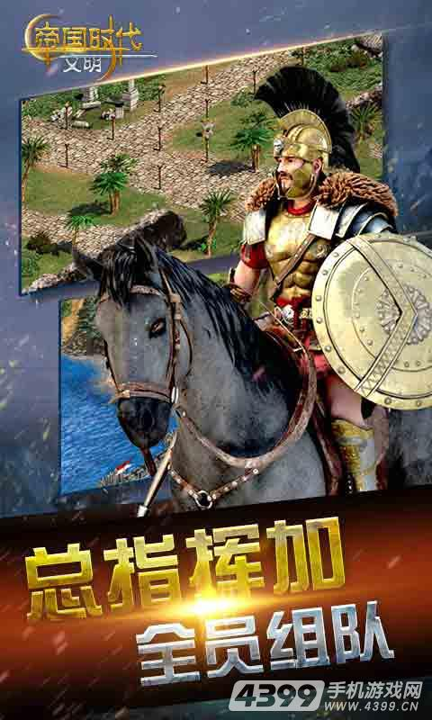 帝国时代:文明游戏截图