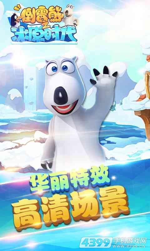 倒霉熊之冰原�r代游�蚪�D
