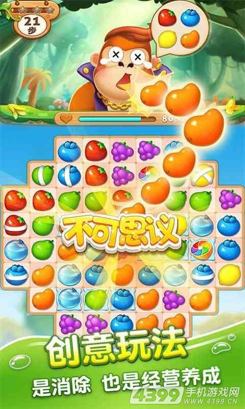 果汁四溅2游戏截图