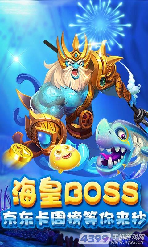 捕鱼王者战争游戏截图