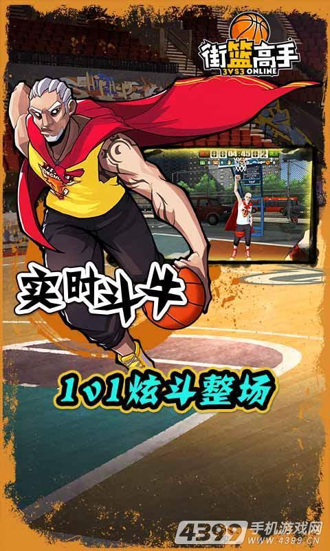 街篮高手游戏截图
