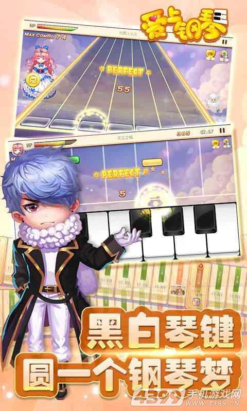 爱上钢琴游戏截图