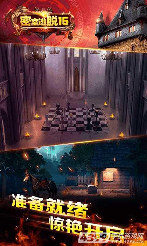 密室逃脱15神秘宫殿游戏截图