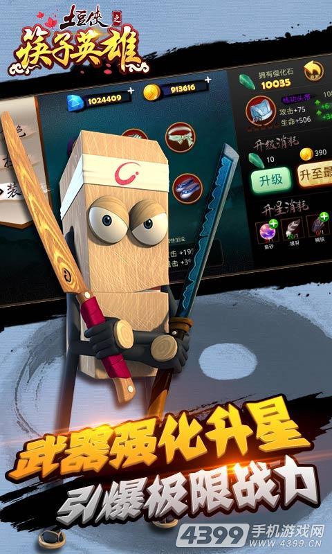 土豆侠之筷子英雄游戏截图