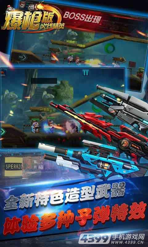 火线精英爆枪版游戏截图
