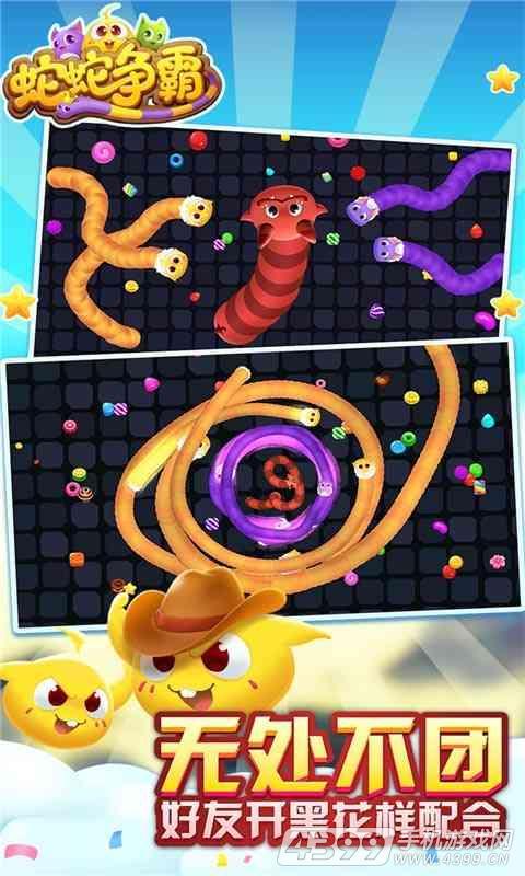 蛇蛇争霸游戏截图
