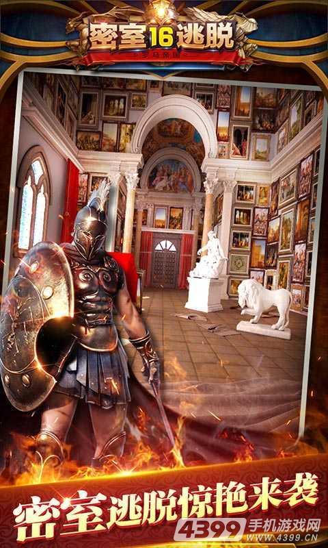 密室逃脱16神殿遗迹游戏截图