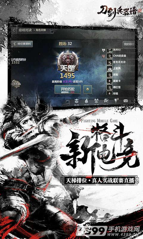 刀剑兵器谱游戏截图