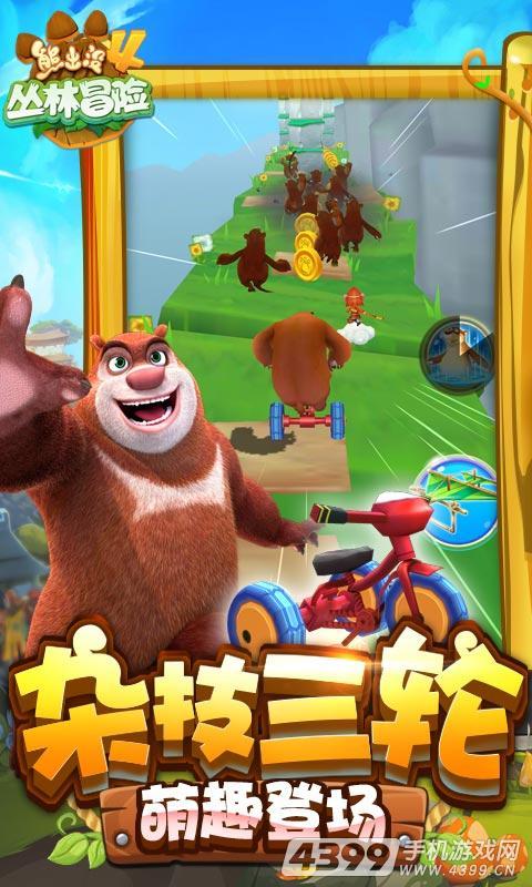 熊出没4丛林冒险游戏截图
