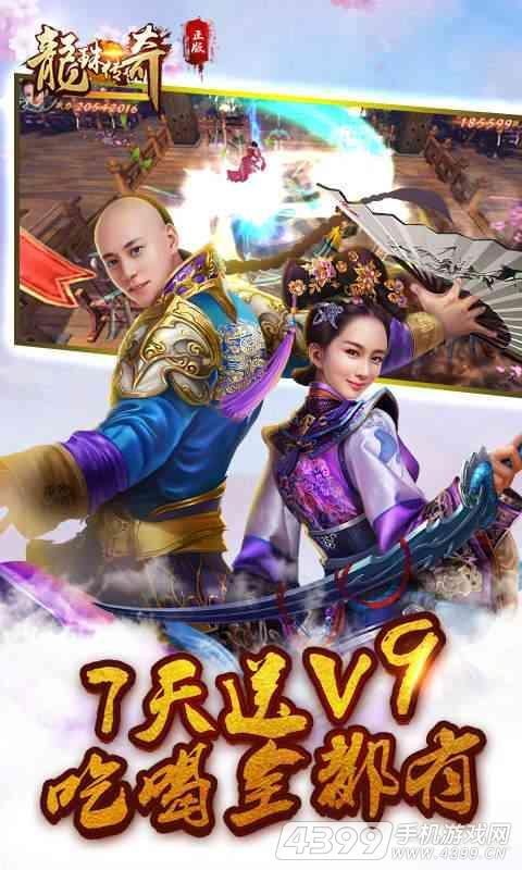 龙珠传奇游戏截图