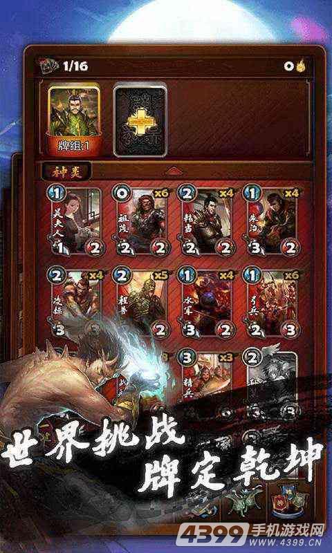 三国卡牌大战游戏截图