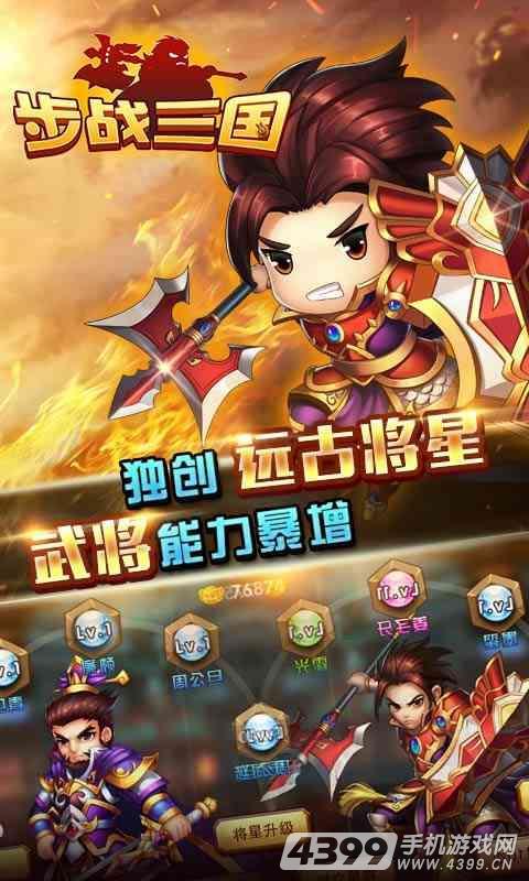 步战三国游戏截图
