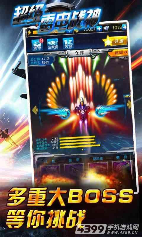 超级雷电战神游戏截图