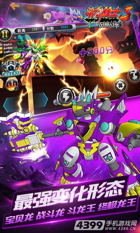 斗龙战士3风暴战车游戏截图