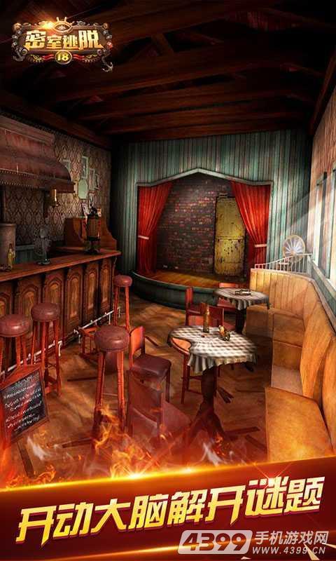 密室逃脱18游戏截图