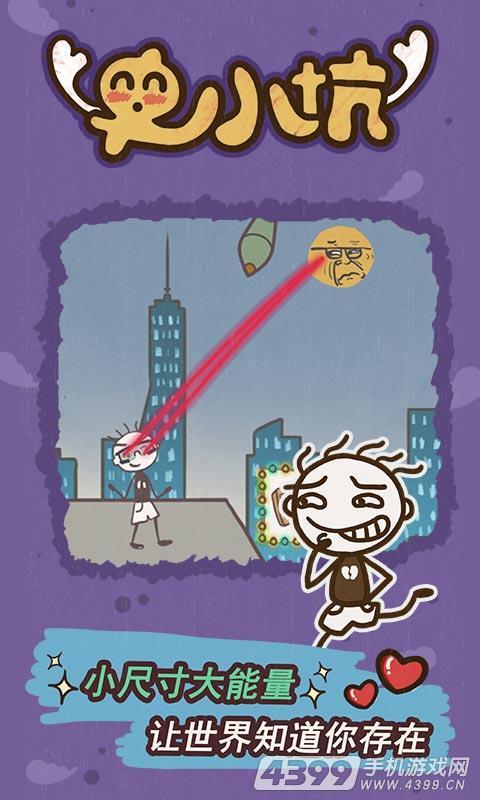 史小坑的爆笑生活15游戏截图