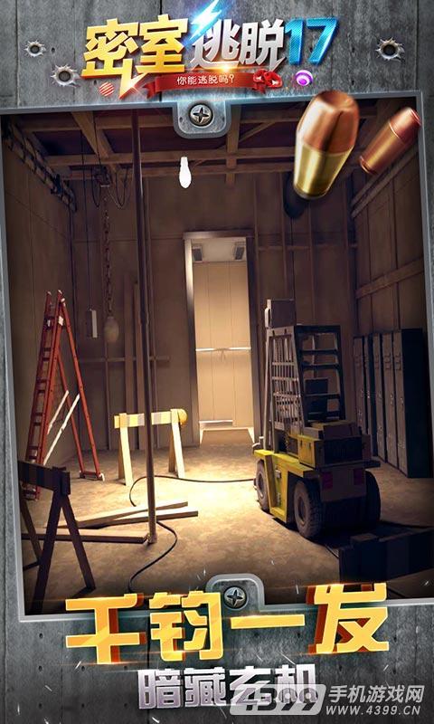 密室逃脱17游戏截图