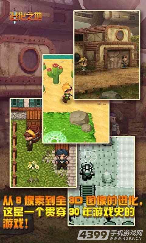 进化之地游戏截图