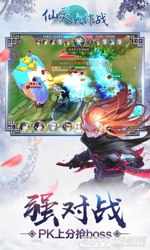 仙灵大作战游戏截图