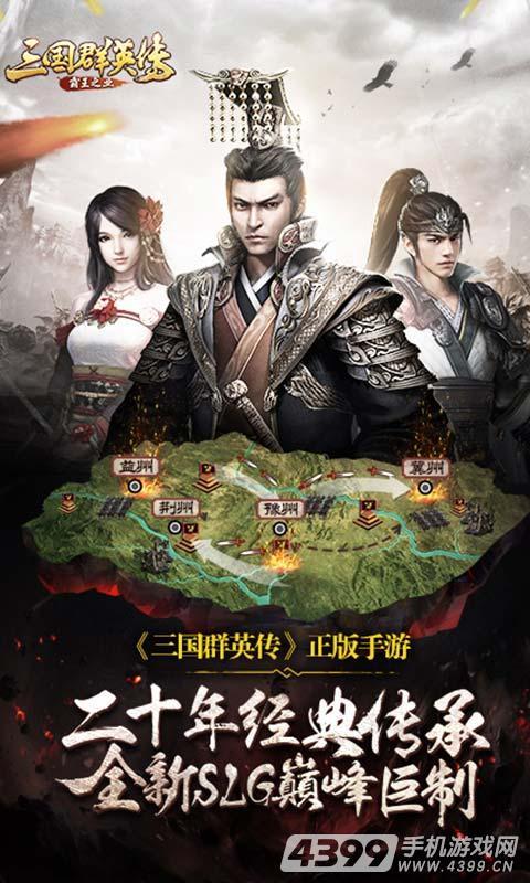 三国群英传:霸王之业游戏截图