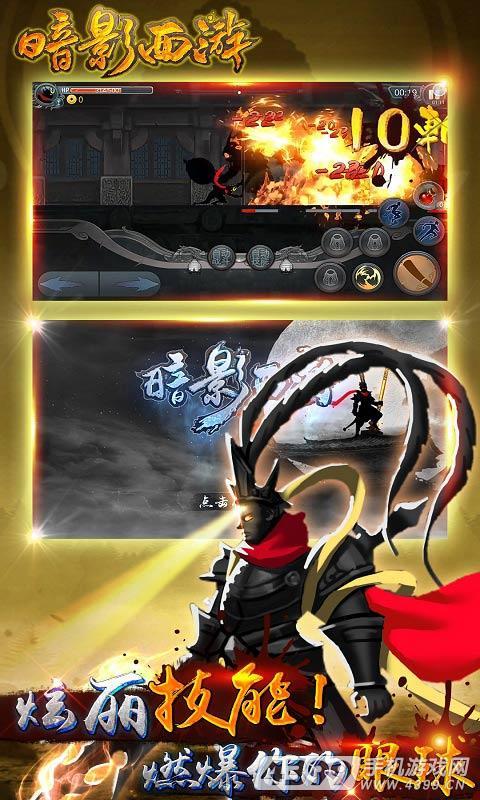 暗影西游游戏截图