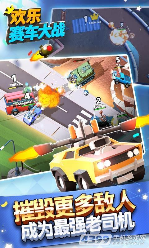 欢乐赛车大战游戏截图