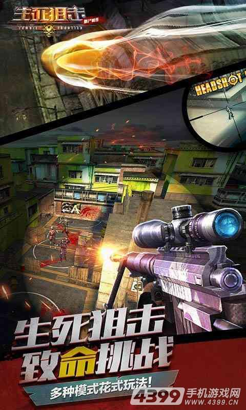 生死狙击之僵尸前线游戏截图