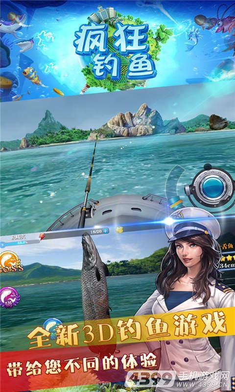 疯狂钓鱼游戏截图
