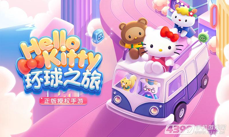 Hello Kitty环球之旅游戏截图