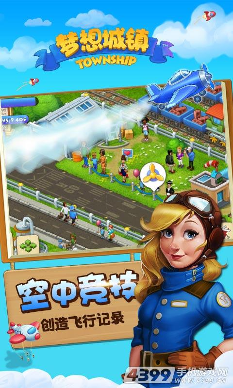 梦想城镇游戏截图