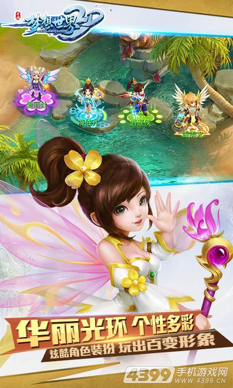 梦想世界3D游戏截图
