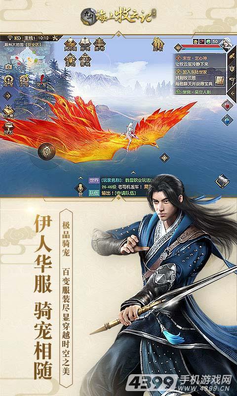 九州海上牧云记手游游戏截图
