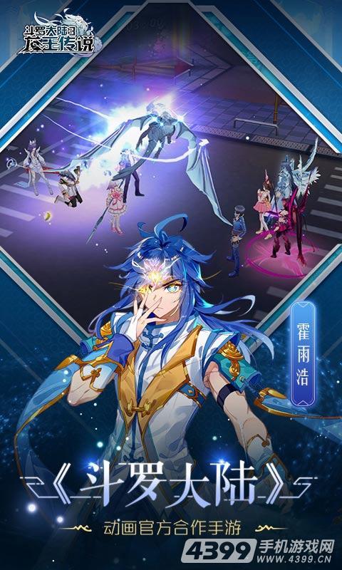 龙王传说:斗罗大陆3(正版)