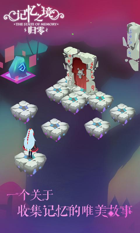 记忆之境:归零游戏截图