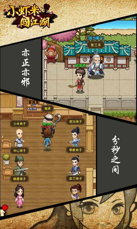 小虾米闯江湖(武侠沙盒)