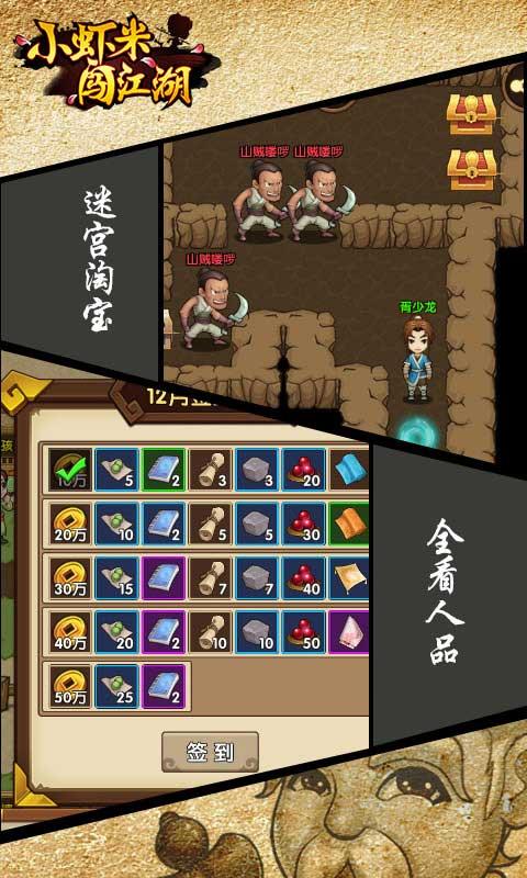 小虾米闯江湖游戏截图